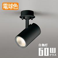 OS256516 LED直付スポットライト オーデリック