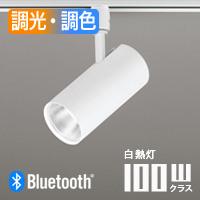 スポットライト・R15 | Bluetooth OS256549BCR