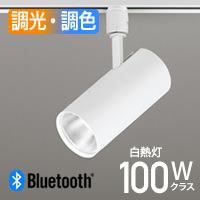 OS256549BC ODELIC  LEDスポットライト