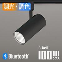 ODELIC OS256553BC LEDスポットライト