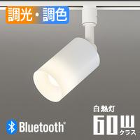 オーデリック LEDスポットライト OS256559BC