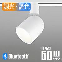 ODELIC OS256561BC Bluetooth スポットライト