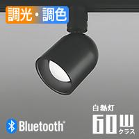 オーデリック LEDスポットライトセット OS256563BC