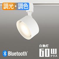 オーデリック スポットライト OS256571BC LED
