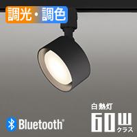 odelic スポットライト  LED OS256572BC