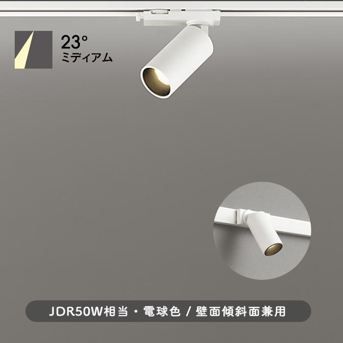 MINI-S スポットライト 電球色・中角配光 JDR50W相当 | オフホワイト