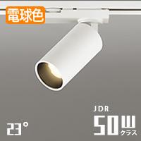 オーデリック LEDスポットライト OS256581
