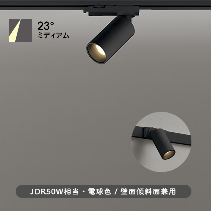おしゃれなMINI-S スポットライト 電球色・中角配光 JDR50W相当 | ブラック