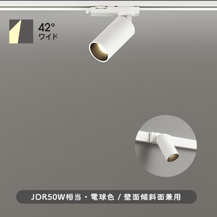 MINI-S スポットライト 電球色・広角配光 JDR50W相当 | オフホワイト