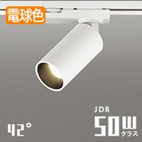 odelic LEDスポットライト OS256589