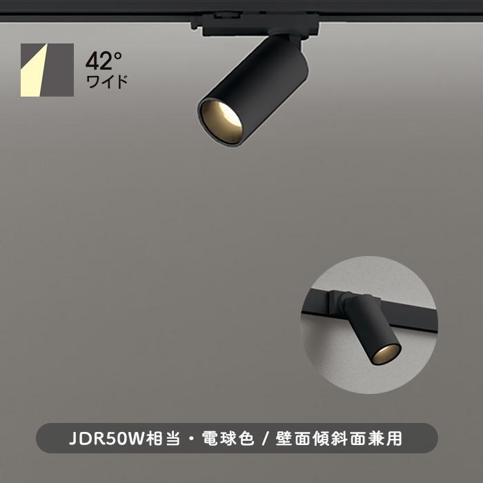 MINI-S スポットライト 電球色・広角配光 JDR50W相当 | ブラック