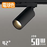 odelic スポットライト OS256593