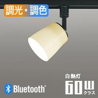 odelic OSOS256647BC 波佐見焼Bluetoothスポットライト
