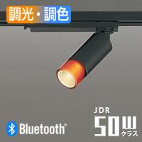 オーデリック Bluetooth対応 JDRスポットライト OS256658BC