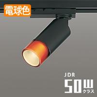 オーデリック LED調光対応スポットライト OS256662