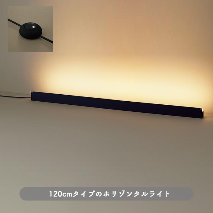 panasonic SF061B Horizontal Light 120cm ブラック 間接照明