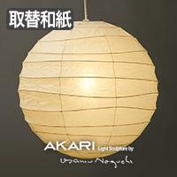 100D AKARI 交換用シェード・イサムノグチ オゼキ