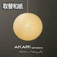 30A AKARI 交換用シェード・イサムノグチ オゼキ