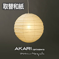 30D AKARI 交換用シェード・イサムノグチ オゼキ