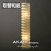 31N AKARI 交換用シェード・イサムノグチ オゼキ