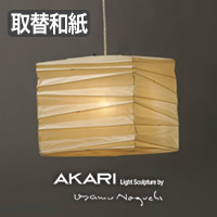 33X AKARI 交換用シェード・イサムノグチ オゼキ