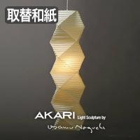 35N AKARI 交換用シェード・イサムノグチ オゼキ