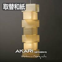36N AKARI 交換用シェード・イサムノグチ オゼキ