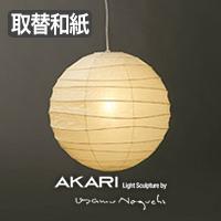 AKARI ペンダントライト 37D 交換用シェード オゼキ