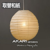 40DL AKARI 交換用シェード・イサムノグチ オゼキ