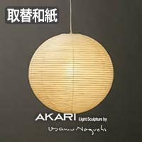 AKARI ペンダントライト 45A 交換用シェード OZEKI
