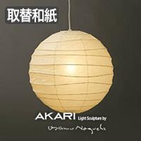 AKARI ペンダントライト 45D 交換用シェード オゼキ