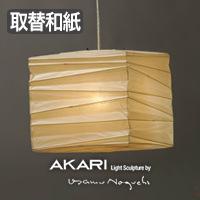 AKARI ペンダントライト 45X 交換用シェード オゼキ