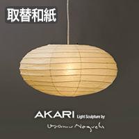 AKARI ペンダントライト 50EN 交換用シェード オゼキ
