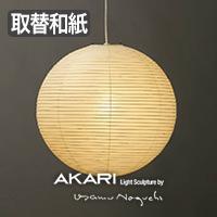 AKARI ペンダントライト 55A 交換用シェード オゼキ