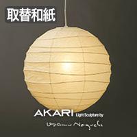 AKARI ペンダントライト 55D 交換用シェード オゼキ