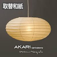 AKARI ペンダントライト 70EN 交換用シェード OZEKI