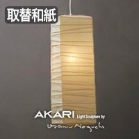 70XL AKARI 交換用シェード・イサムノグチ オゼキ