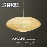AKARI ペンダントライト 21A 交換用シェード OZEKI