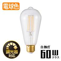 LED SWAN BULB DIMMER 調光可能 エジソン形