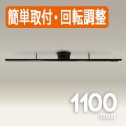 ライティングファクトリー AS-1000BK 簡単取付ダクトレール