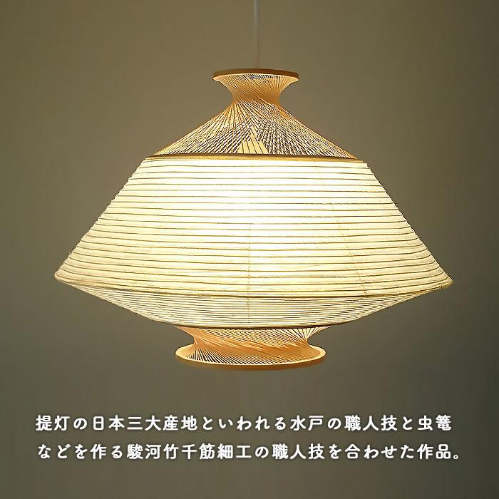 和・昭和レトロ / ペンダントライト