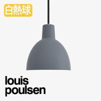 louis poulsen TOLDBOD 120 ブルーグレー ペンダントライト