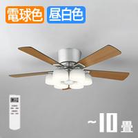 AC.インテリアファン 〜10畳・調光色切替・リモコン付き | シルバー