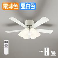 調光・光色切替リモコン式 LEDシーリングファン 〜8畳 オフホワイト