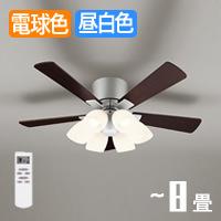 調光・光色切替リモコン式 LEDシーリングファン 〜8畳 エボニーブラウン