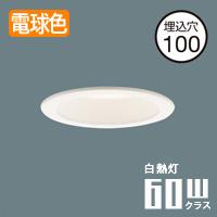 panasonic LEDダウンライト XAD1110LCB1
