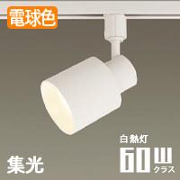 パナソニック LGB54150K LEDスポットライトホワイト