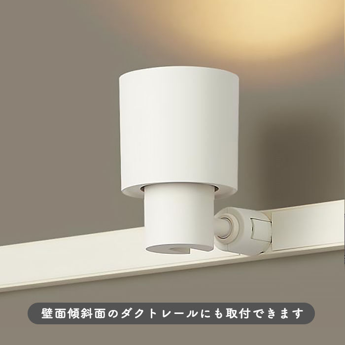 スポットライト・ダクトレール用 60W形相当 集光 | ホワイト