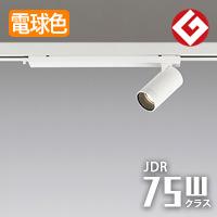 オーデリック LEDスポットライト XS614111HC