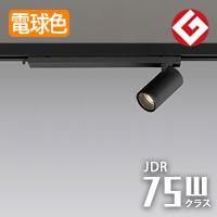 オーデリック LEDスポットライト XS614112HC